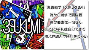 3sukumi