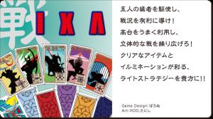 ixa1-1