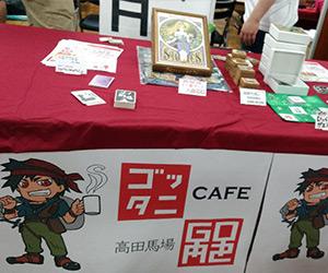 東京ボードゲームームコレクションに参加しました