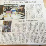 読売新聞にGOTTA2CAFEが掲載されました