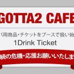 <<応募終了:ありがとうございました!>>GOTTA2 CAFE存続の危機に際しての「カンパ商品購入」「GOTTA2商品購入」のお願い。