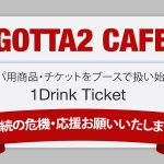 GOTTA2 CAFE存続の危機に際しての「カンパ商品購入」「GOTTA2商品購入」のお願い。