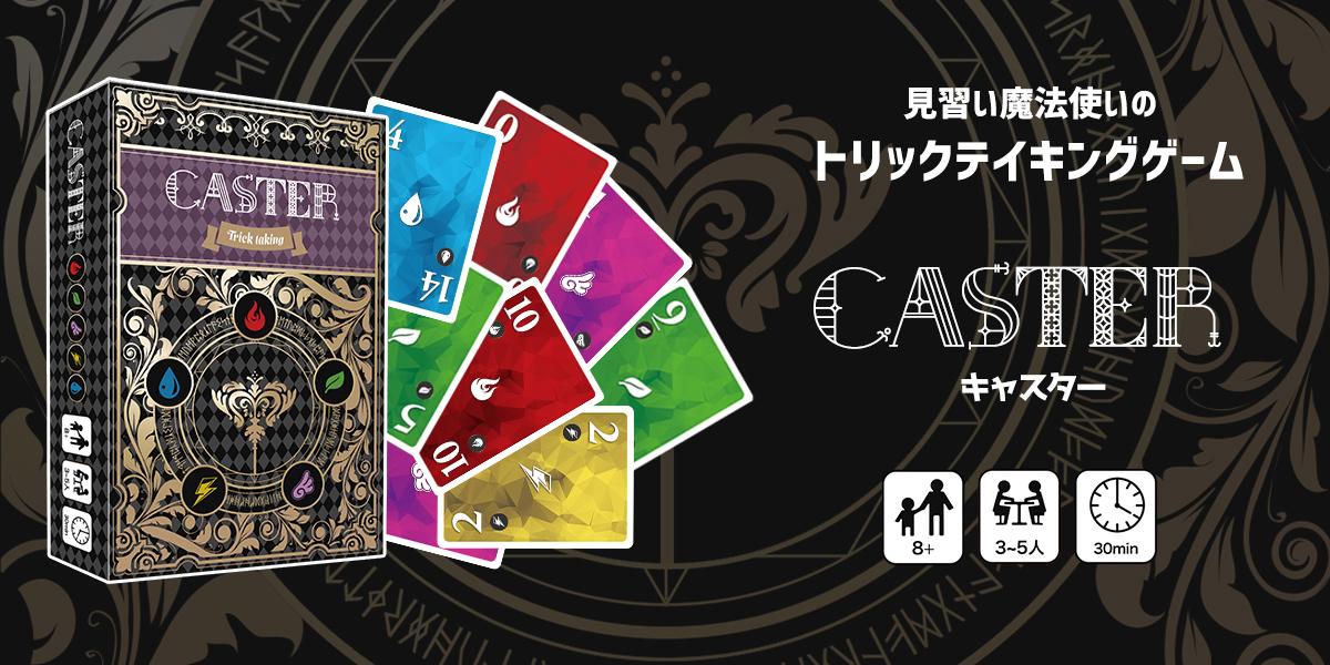 「CASTER – キャスター -」2020年6月12日(金)より一般販売開始!