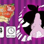 「白雪姫と謎のアップルーレット」2020年6月12日(金)より一般販売開始!